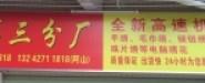 锦红电脑绣花第三分厂