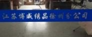 江苏博威绣品有限公司徐州分公司