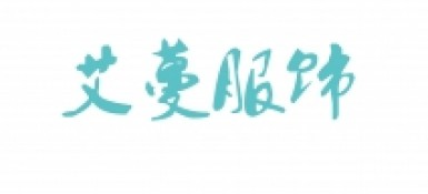 深圳艾蔓服饰有限公司