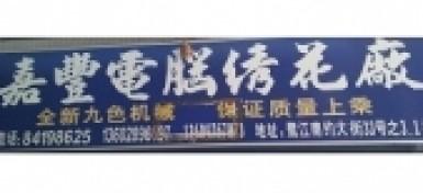 广州市海珠区嘉丰电脑绣花厂