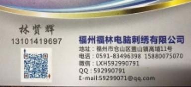 福州福林电脑绣花厂