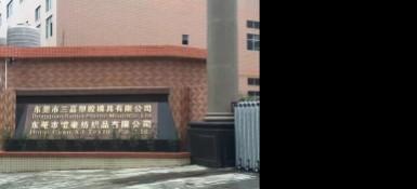 东莞市喧豪纺织品有限公司
