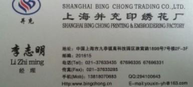上海并充印绣花有限公司