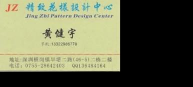 深圳市精致绣花厂