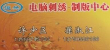 恒兴绣花厂