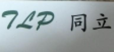 东莞市长安镇同立电脑绣花厂