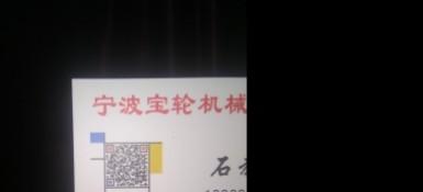 江阴市文林宝轮机械设备维修店