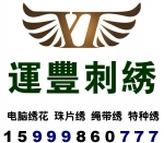 东莞市运丰威尼斯人线上娱乐官网厂