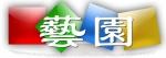东莞茶山艺园电脑绣花厂