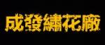 广州-成发电脑绣花厂