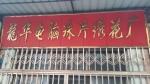 广州市海珠区龙华珠片绣花厂